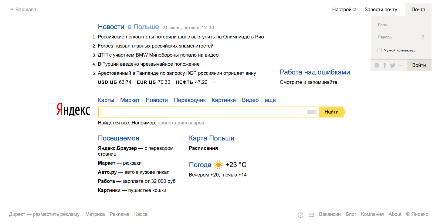 Optimizing for Yandex: Online Visibility in Russia